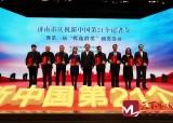 """济南市庆祝新中国第二十一个记者节暨第一届""""恽逸群奖""""颁奖活动举行"""