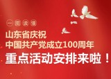 一图读懂丨山东省庆祝中国共产党成立100周年重点活动安排来啦