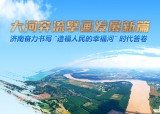 """大河奔流擘画发展新篇—济南奋力书写""""造福人民的幸福河""""时代答卷"""