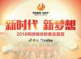 新时代 新梦想——2018网络媒体新春走基层