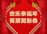 欢乐幸福年 荧屏贺新春