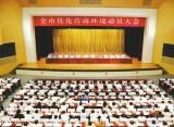王忠林:打造与省会地位相匹配的良好营商环境