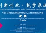 济南新动能国际高层次人才创新创业大赛决赛即将举行