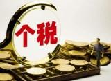 """定了!个税""""起征点""""10月1日起提至每月5000元"""