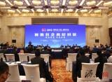2018跨国公司(济南)高层对话会举行 王忠林致辞