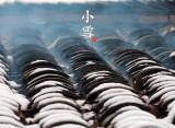 今日小雪丨小雪节气习俗知多少?民间流行吃这些美味