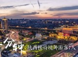 微视频 | 开放中国一分钟