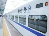 1月5日起全国铁路将实行新的列车运行图 济南局集团公司办理旅客列车401.5对