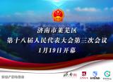 直播回看:济南市莱芜区第十八届人民代表大会第三次会议