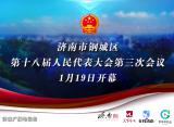 直播回看:济南市钢城区第十八届人民代表大会第三次会议