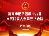 直播回看:济南市历下区第十八届人民代表大会第三次会议