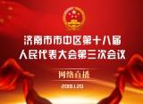 直播回看:济南市市中区区第十八届人民代表大会第三次会议开幕