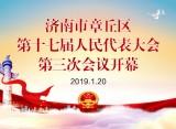 直播回看:济南市章丘区第十七届人民代表大会第三次会议开幕