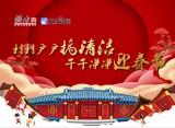村村户户搞清洁、干干净净迎春节专题报道