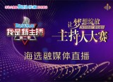 直播丨2019濟南廣播電視臺主持人大賽暨《我是新主播》第二季海選