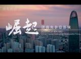 视频|崛起--济南央企总部城!济南又一城市形象宣传片震撼出炉!