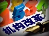 济南7个区县机构改革任务全面完成 新组建机构全部挂牌运行