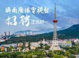 济南广播电视台新媒体中心、天下泉城新闻客户端招聘简章