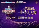 直播回看   2019济南广播电视台主持人大赛颁奖典礼