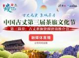 直播回看 | 古丈毛尖·泉城茶香 中国古丈第三届茶旅文化节