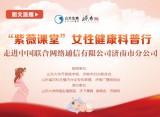 """山大生殖""""紫薇课堂""""女性健康科普行明日将走进中国联通"""