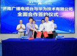 拥抱5G时代 共建智慧广电—济南广播电视台与华为技术有限公司全面深化合作