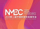 行业大咖齐聚济南 第二届中国新媒体发展年会蓄势待发