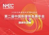 直播:最强大V聚首泉城!第二届中国新媒体发展年会开幕