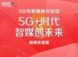 直播:5G+时代 智媒创未来 5G与智媒体分论坛举行