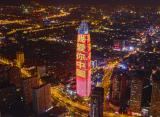 我爱你中国!济南点亮人民红 向祖国深情表白
