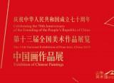 直播丨第十三届全国美术作品展览中国画作品展