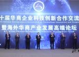 第十届华商企业科技创新合作交流会暨海外华商产业发展高端论坛在济南开幕
