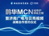 直播预告|鹊华云MCN城市IP孵化工程暨济南广电与贝壳视频战略合作签约仪式