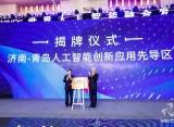济南-青岛人工智能创新应用先导区揭牌!定位是这样!