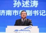 濟南市市長孫述濤:濟南將以更加開放的姿態 為各類人才提供優質服務