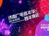 济南广电嘉年华跨年晚会 邀您激情跨越 鼓舞泉城