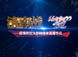 """直播丨济南广播电视台推出疫情防控大型融媒体直播节目《济南战""""疫""""》"""