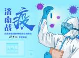 """济南战""""疫"""" 抗击新型冠状病毒感染的肺炎 泉城在行动"""