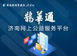 """济南战""""疫""""——网上公益综合服务平台"""