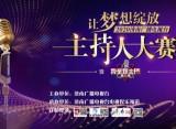 2020济南广播电视台主持人大赛  暨《我是新主播》第三季开始啦!