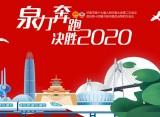 泉力奔跑 决胜2020