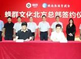 济南广播电视台与蜂群文化签署战略合作协议共建北方总部