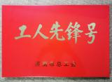 """喜报!济南广电新媒体中心喜获""""济南市工人先锋号""""称号"""