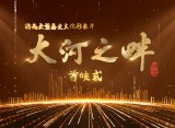 直播 | 济南大型历史文化形象片《大河之畔》首映式