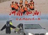直播   河南防汛救灾进行时