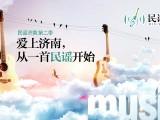 民谣济南第二季10秒宣传片