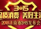 2018年济南市3.15发布会