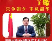 济南市莱芜高新区党工委书记、管委会主任王哲军新年贺词