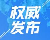 济南市出台53条实施意见:统筹推进新冠肺炎疫情防控和经济社会发展