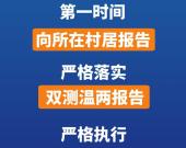"""防境外疫情输入成为战""""疫""""新挑战 济南各区县从零开始不松懈"""